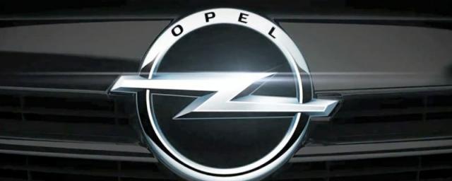 Opel не будет участвовать в Парижском автосалоне