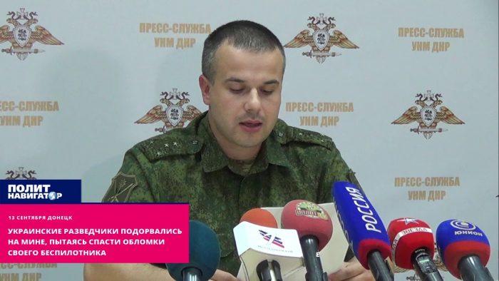 ВСУ-шники подорвались на мине при попытке спасти обломки своего беспилотника