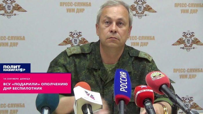 ВСУ подарили армии ДНР беспилотник