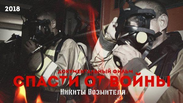 Документальный фильм News Front «Спасти от войны» 18+