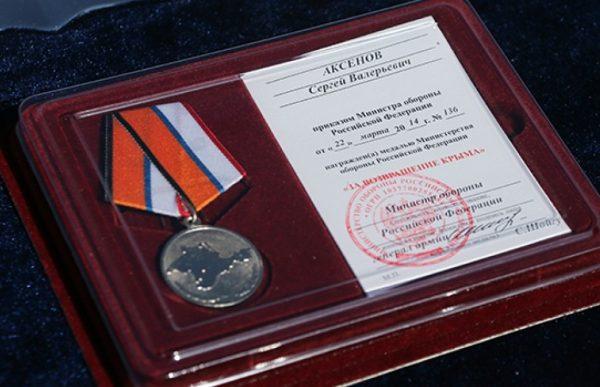 Ведомственная медаль «За возвращение Крыма»