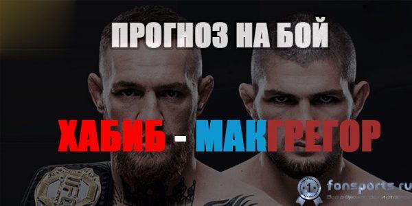 Хабиб Нурмагомедов — Конор Макгрегор