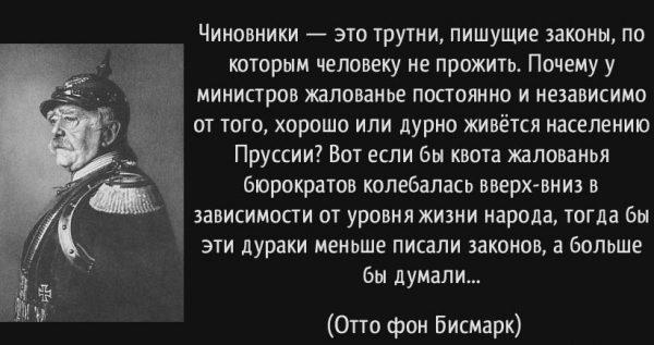 Подборка цитат российских чиновников