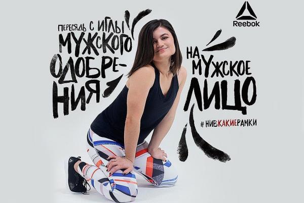 реклама Reebok